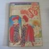 ทางรัก เล่มเดียวจบ Nagisa Takaya เขียน