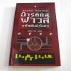 อาร์ทิมิส ฟาวล์ รหัสลับนิรันดร พิมพ์ครั้งที่ 3 อีออยน์ โคลเฟอร์ เขียน ชมนารถ แปล