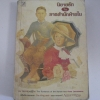 นิยายรักในราชสำนักฝ่ายใน พิมพ์ครั้งที่ 3 Anna Leonowens เขียน อบ ไขยวสุ แปล***สินค้าหมด***