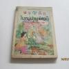 ผจญภัยในหมู่บ้านพิศวง (The Marvelous Village Veiled in Mist) ซาชิโกะ คาชิวาเบะ เขียน ฤดูร้อน แปล***สินค้าหมด***