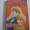 คู่รักคู่กัด เล่มเดียวจบ Yumiko Hawahara เขียน