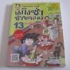 แก๊งซ่าท้าทดลอง เล่ม 13 สารพิศวง Gomdori co. เขียน Hong Jong-hyun ภาพ วลี จิตจำรัสรัตน์ แปล***สินค้าหมด***