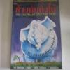 ช้างกับกิ่งไม้ (The Elephant and The Twig) จีออฟ ทอมป์สัน เขียน เสรี ลิขิตธีรเมธ แปล***สินค้าหมด***