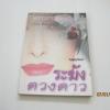 ระฆังดวงดาว (Mistletoe & Holly) พิมพ์ครั้งที่ 2 Janet Dailey เขียน บุญญรัตน์ แปล***สินค้าหมด***