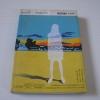 อยากให้...เลือนหายไป (Missing) ฮอนดะ ทากาโยชิ เขียน รัตน์จิต ทองเปรม แปล***สินค้าหมด***
