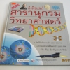 สารานุกรมวิทยาศาสตร์ เล่ม 9 อวกาศและเวลา รองศาสตราจารย์ ดร.สุนทร โคตรบรรเทา แปล***สินค้าหมด***