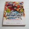 คณิตศาสตร์แฟนตาซี เล่ม 7 ตอน กองทัพแมลงสมการ Grimnamu เรื่องและภาพ สาริณี โพธิ์เงิน แปล
