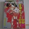 จอมเกบูลส์ จูจุ๊บ เล่มเดียวจบ Masanori Morita เขียน