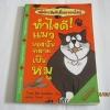 คลินิก (สัตว์เลี้ยง) ออนไลน์ ทำไงดี ! แมวของฉันกลายเป็นหมู Tony De Saulles เขียน พลอย โจนส์ แปล***สินค้าหมด***