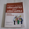 บริหารงานต้องบริหารคน (Business is People) C. Northcote Parkinson & M.K. Rustomji เขียน สมชาย พิทยาอุดมฤกษ์ เรียบเรียง***สินค้าหมด***