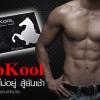 ยา So Kool โซคูล อาหารเสริมผู้ชาย