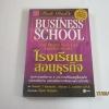 โรงเรียนสอนธุรกิจ (The Business School) Robert T. Kiyosaki, Sharon L. Lechter C.P.A. เขียน พิบูลย์ ดิษฐอุดม เรียบเรียง***สินค้าหมด***