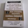 เบน เกรแฮม สอนกลเม็ด วอร์เรน บัฟเฟตต์ สอนลงทุน (How to Think Like Benjamin Graham and Invest Like Warren Buffett) Lawrence A. Cunningham เขียน โอฬาร ภัทรกอบศักดิ์ และ ชัชวนันท์ สันธิเดช เรียบเรียง***สินค้าหมด***