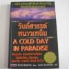 วันที่สวรรค์หนาวเหน็บ (A Cold Day in Paradise) Steve Hamilton เขียน พรศักดิ์ อุรัจฉัทชัยรัตน์ แปล***สินค้าหมด***