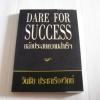 กล้าประสบความสำเร็จ (Dare For Success) วันชัย ประชาเรืองวิทย์ เขียน***สินค้าหมด***