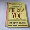 ศาสตร์และศิลป์แห่งบุคลิกภาพ (The Real You) Dr.Kevin Leman เขียน ศรินทร ไพทรัตน์ แปลและเรียบเรียง***สินค้าหมด***