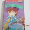 รักวุ่นวายของนายอินโนเซ็นต์ เล่มเดียวจบ โยชิมุระ นายุ เขียน