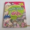 ล่าขุมทรัพย์สุดขอบฟ้าในญี่ปุ่น พิมพ์ครั้งที่ 5 Gomdori Co. เขียน Kang Gyung-Hyo ภาพประกอบ กัญญารัตน์ จิราสวัสดิ์ แปล***สินค้าหมด** *