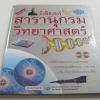 สารานุกรมวิทยาศาสตร์คิงฟิชเชอร์ เล่ม 3 ชีววิทยามนุษย์ รองศาสตราจารย์ ดร.สุนทร โคตรบรรเทา แปล