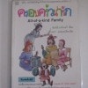 ครอบครัวน่ารัก (All-of-a-kind Family) พิมพ์ครั้งที่ 4 ซิดนีย์ เทเลอร์ เขียน ปานตา แปล***สินค้าหมด***