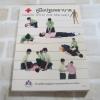 คู่มือปฐมพยาบาล (First Aid Manual) พิมพ์ครั้งที่ 10 โดย ศูนย์ฝึกอบรมปฐมพยาบาลและสุขอนามัย สภากาชาดไทย***สินค้าหมด**