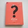 คำถามสำคัญกว่าคำตอบ (ฟาสต์ฟู้ดธุรกิจ 15) พิมพ์ครั้งที่ 7 'หนุ่มเมืองจันท์' เขียน***สินค้าหมด***