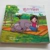 สุภาษิต คำพังเพย สำนวนไทย พิมพ์ครั้งที่ 2 นลิน คู เรือง โอม รัชเวทย์ ภาพ***สินค้าหมด***