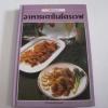 อาหารเตาไมโครเวฟ พิมพ์ครั้งที่ 3 (ปกแข็ง) โดย สำนักพิมพ์แสงแดด***สินค้าหมด***
