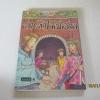 ห้าสหายผจญภัย เล่ม 7 ตอน ล่ารถไฟปีศาจ (The Famous Five : Five Go Off To Camp) พิมพ์ครั้งที่ 4 Enid Blyton เขียน อิ๊ปซี่ แปล***สินค้าหมด***