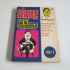 Slang ไม่ใช่ของแสลง เล่ม 1 โดย Frank Freeman