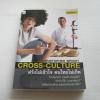 Cross-Culture ฝรั่งไม่เข้าใจ คนไทยไม่เก็ท พิมพ์ครั้งที่ 9 Christopher Wright เขียน***สินค้าหมด***
