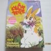 กระต่ายเซนทาโร่ ตอน ฤดูใบไม้ร่วงแสนอร่อย เล่มเดียวจบ Tsubasa Nunoura เขียน