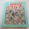 OFFICE SISTA โดย ปลารี่***สินค้าหมด***