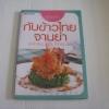 คู่มือทำกับข้าวไทย เคล้าสมุนไพร ได้ครบรส***สินค้าหมด***