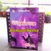 โปรส่งฟรี พายุทรายสวาท ชุดเถื่อนทะเลทราย ลำดับที่ 1 แถม ไพลินร้อนอ้อนรัก ท้ายเล่ม / กวีนาท ( กวีนาท&Nuptong ) หนังสือใหม่ทำมือ