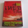 เหยื่อวิปริต (The Beach House) James Patterson & Peter de Jonge เขียน เอกชัย วังประภา แปล***สินค้าหมด***