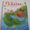 ตำนานภาษิตไทย โดย พัชรี มีสุคนธ์ สิทธิพร พวงสุข ภาพประกอบ***สินค้าหมด***