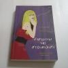 """คำสารภาพของสาว (แอบ) แสบ (Confessions of a """"Wicked"""" Woman) Susanna Carr เขียน เจสซิก้า ปาปารัสซี่ แปล"""