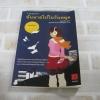 ฉันหายไปในวันหยุด พิมพ์ครั้งที่ 3 โอตสึ อิจิ เขียน สุดารัตน์ นิยมพานิชย์พัฒนา แปล (จองแล้วค่ะ)