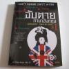 จับตายภาษาอังกฤษ #1 Unwanted : Dead or Alive ดร.วิโรจน์ ถิรคุณ (เอ็ด.ดี) เขียน***สินค้าหมด***