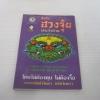 คัมภีร์ฮวงจุ้ยประจำบ้าน อาจารย์คลังจินดา คลังเงินตรา เขียน