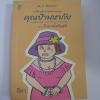 คุณป้ามหาภัย ตอนที่ 11 รักจากโลกันตร์ (Agatha Raisin and the Love from Hell) M.C.Beaton เขียน สีตา แปล***สินค้าหมด***