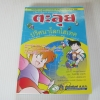 ตะลุยปริศนาโลกไฮเทค (Manga Science) โยชิโตะโอะ อาซาริ เขียน กาญจนา ประสพเนตร แปล