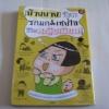 บ๊าย บาย ชีวิตรก ซกมก & เซย์ไฮ ชีวิตหญิงเบีบ! Takagi Ryoko เขียน Messy แปล***สินค้าหมด***