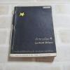 เจ้าชายน้อย (Le Petit Prince) อังตวน เดอ แซงเต็กซูเปรี เขียน อริยา ไพฑูรย์ แปลจากภาษาฝรั่งเศส ***สินค้าหมด***