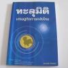 ทะลุมิติ เศรษฐกิจการคลังไทย ดร.สมชัย สัจจพงษ์ เขียน***สินค้าหมด***