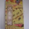 ศัพท์หมวด จีน-ไทย คำอ่าน คำแปลไทย***สินค้าหมด***