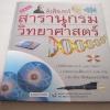 สารานุกรมวิทยาศาสตร์คิงฟิชเชอร์ เล่ม 4 เคมีและธาตุ รองศาสตราจารย์ ดร.สุนทร โคตรบรรเทา แปล