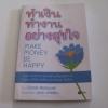 ทำเงิน ทำงานอย่างสุขใจ (Make Money Be Happy) Carmel McConnell เขียน ภูริทัต ทองปรีชา แปล