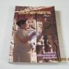 ประพาสราชสถาน พระราชนิพนธ์ใน สมเด็จพระเทพรัตนราชสุดาฯ สยามบรมราชกุมารี***สินค้าหมด***
